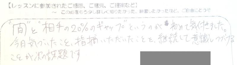 questionnaire010