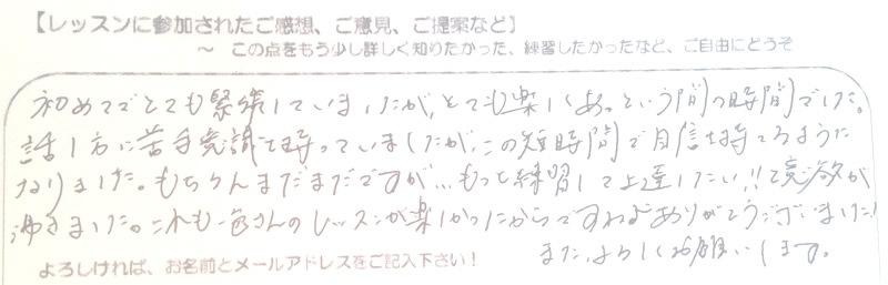 questionnaire012