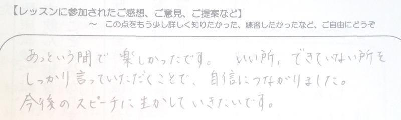questionnaire016