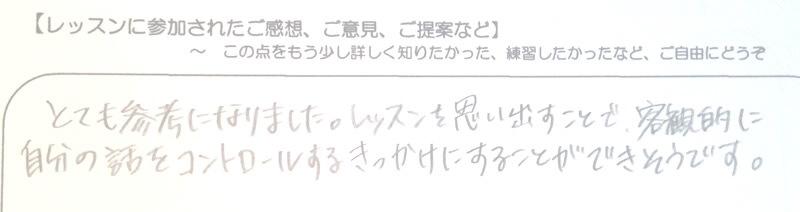 questionnaire020
