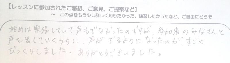 questionnaire025