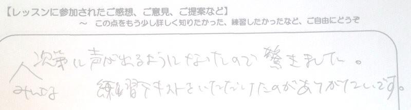 questionnaire034