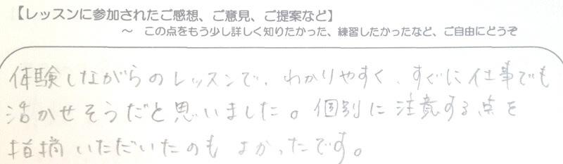 questionnaire044