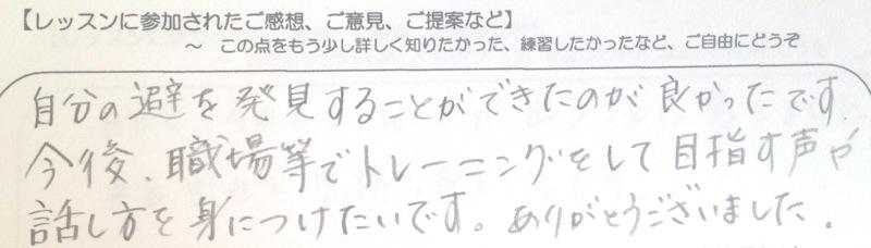 questionnaire045