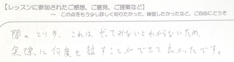 questionnaire051