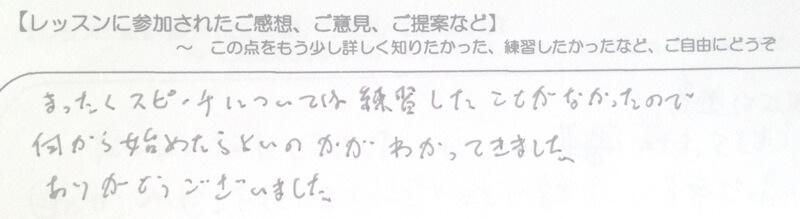 questionnaire052